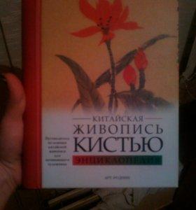 Книга энциклопедия китайской живописи