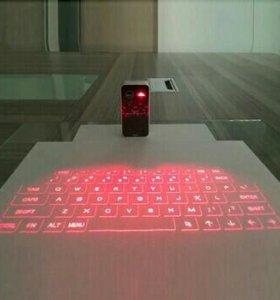 Лазерная клавиатура.