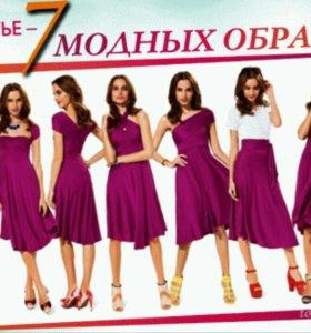 Платье трансформер новое