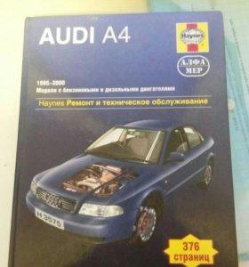 Книга по ремонту и техническому обслуживанию Audi