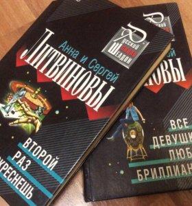 Книги Литвиновы