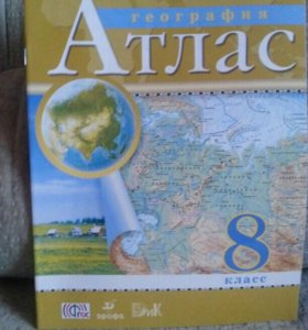 Атлас по географии 8 кл