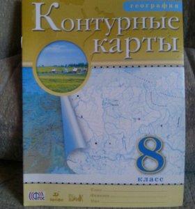 Конт карты по географии 8 кл
