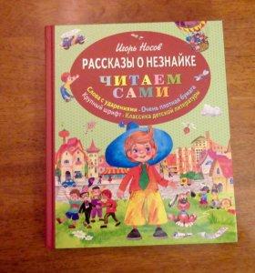 Книга про Незнайку.