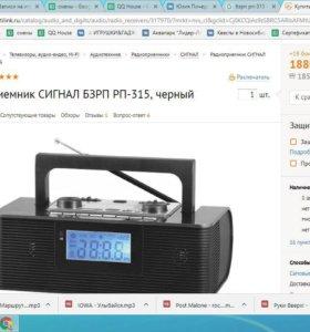 Радиоприемник сигнал БЗРП РП-315