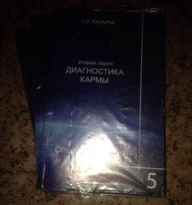 Лазарев С. Н. Диагностика кармы. Опыт выживания