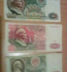 Банкноты СССР ,1991,г.