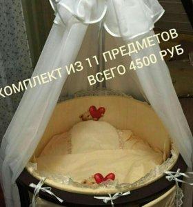 Постельное белье в круглую / овальную кроватку нов