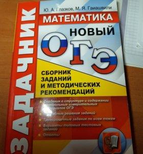 Задачник по математике (ОГЭ)