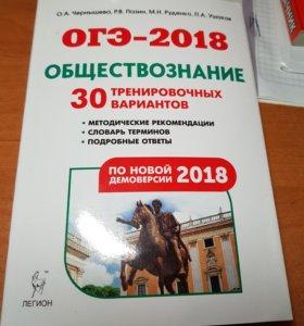 ОГЭ 2018 по обществу по новой демоверсии