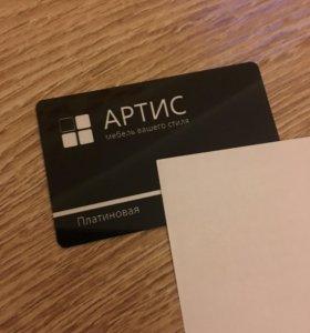 Дисконтная платиновая карта Артис