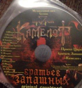 Запашные музыка диск