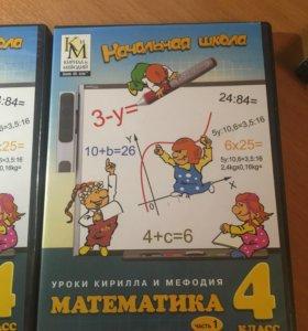 Математика 4 класс, уроки Кирилла и Мефодия