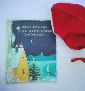 Жизнь и приключения Санта-Клауса