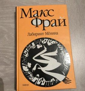 Книга макс фрай
