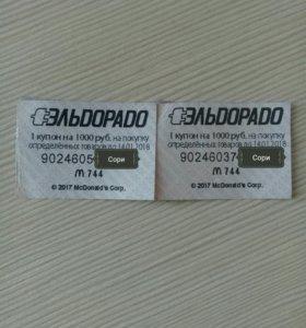 2000рублей купонами из Макдака