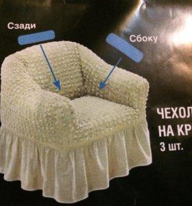 Накидки на кресла 2 штуки
