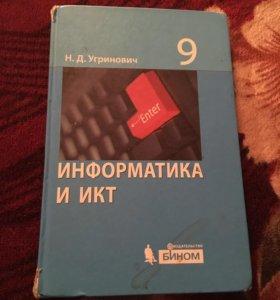 Учебник информатика 9 класс
