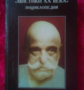 Книга уникальная