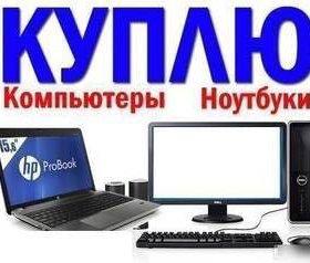 Ноутбук и компьютер