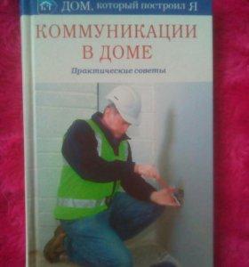 Книга для домашних мастеров