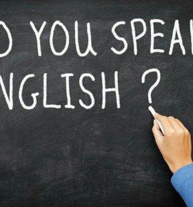 Англ язык репетиторство