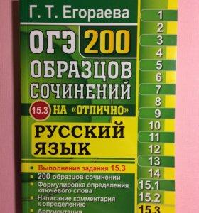 Пособие по русскому языку (ОГЭ).