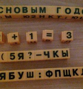 Учебные кубики.