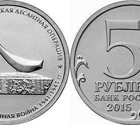 5 рублей 2015 Керченско - Эльтигенская десантная о