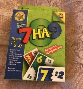 Игра 7 на 9