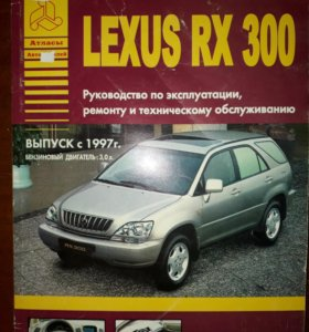 Запчасти для лексус RX300