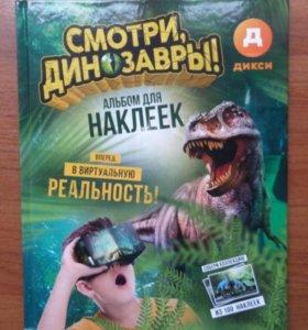 Альбом Смотри Динозавры