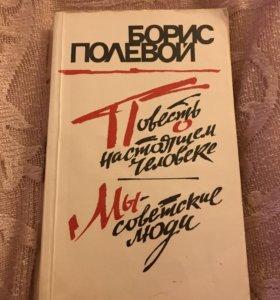 Книга 1984 года