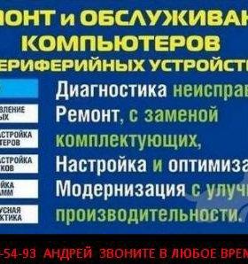 Ремонт компьютеров и т.д