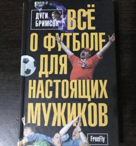 Книги Всё о Футболе для Настоящих Мужиков