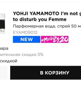 Парфюм женский yohji yamamoto