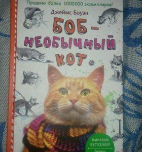 Книга Джеймс Боуэн из серии про кота Боба