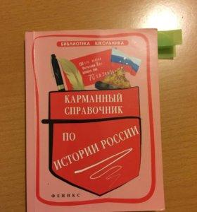 Книги для подготовки к экзамену по истории