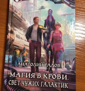 Книга: «магия в крови. Свет чужих галактик»