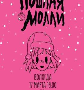 Билет на концерт Пошлая Молли