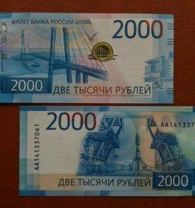 Банкнота 2000 рублей, серия АА