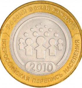 10 рублей 2010 — Всероссийская перепись населения