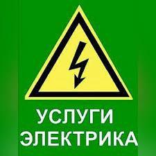 Услуги Электрика!!!