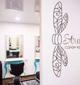 Салон красоты «Strekoza»