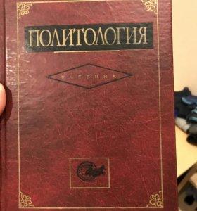3 книги для Вузов