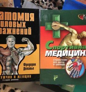 Книги для тренера