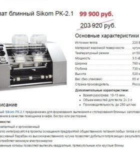 Блинный автомат Sikom РК-2