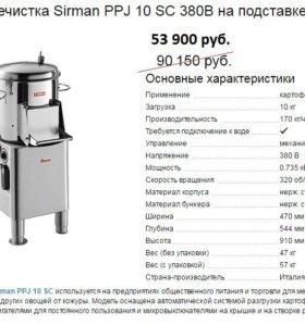 Картофелечистка Sirman PPJ 10 SC