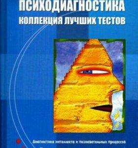 Книги ( психология)