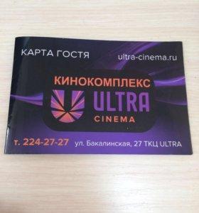 Карта гостя Кинокомплекс Ultra cinema
